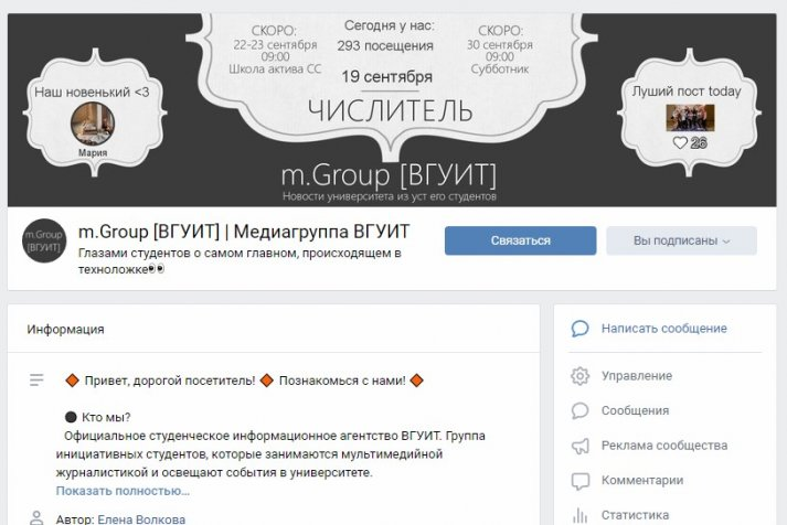 m.Group [ВГУИТ] | Медиагруппа ВГУИТ