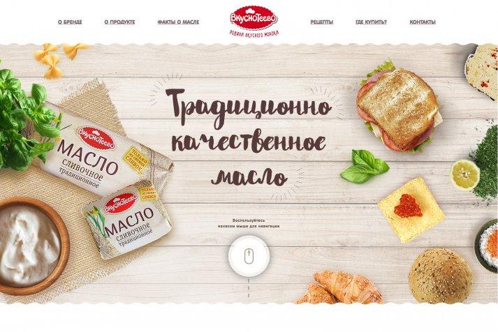 Промо-сайт «Масло Вкуснотеево»
