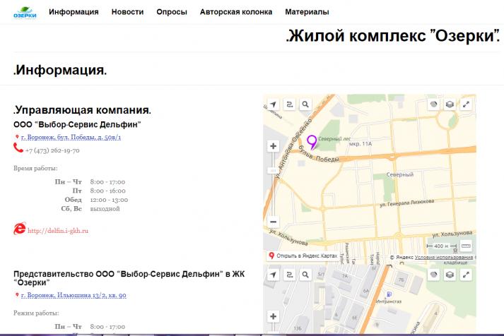"""Сайт жильцов и гостей ЖК """"Озерки"""""""