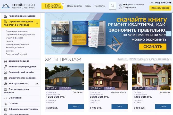 Сайт строительной компании «СтройДизайн»