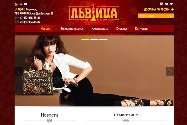 """Магазин вечерней одежды """"Львица"""""""
