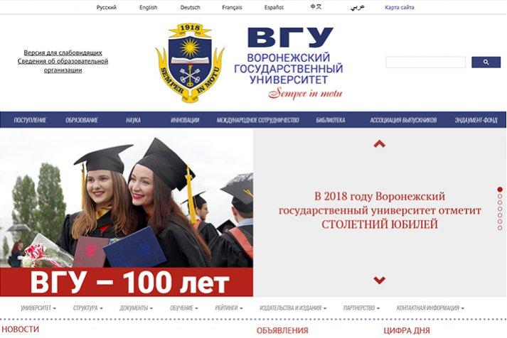 официальный сайт ВГУ