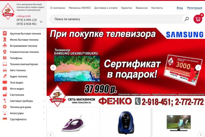 Интернет-магазин Фенко