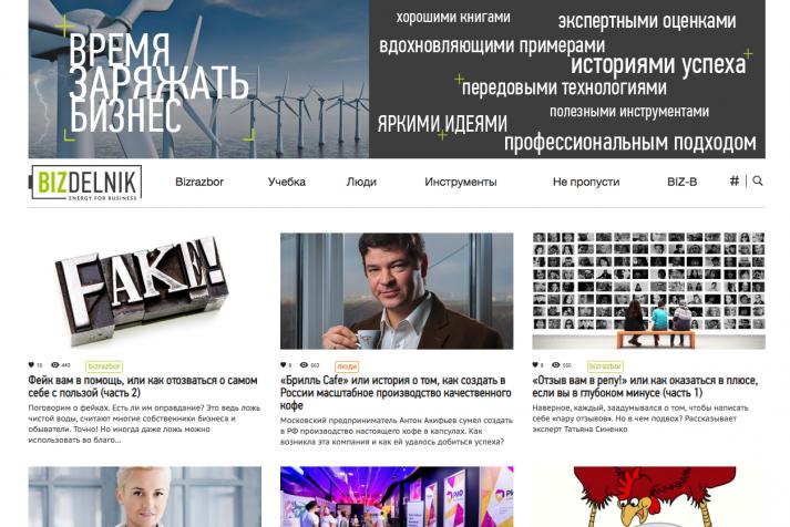 Информационный портал BIZDELNIK