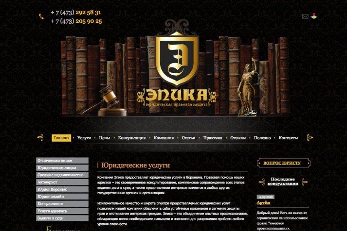 Юридическая компания Эпика