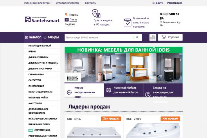 Интернет-магазин SantehSmart