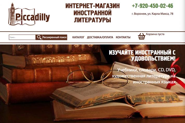 Магазин иностранной литературы Piccadilly