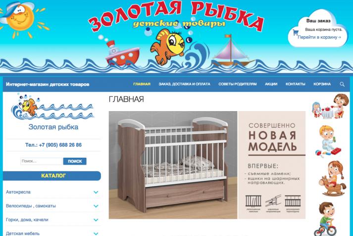Интернет-магазин Золотая рыбка
