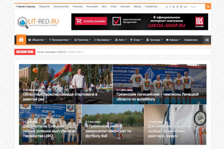 Информационно справочный портал города Липецка-Lit-Red.ru
