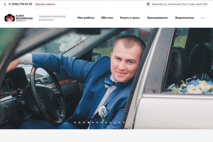 Свадебный фотограф в Воронеже Алена Бадамшина