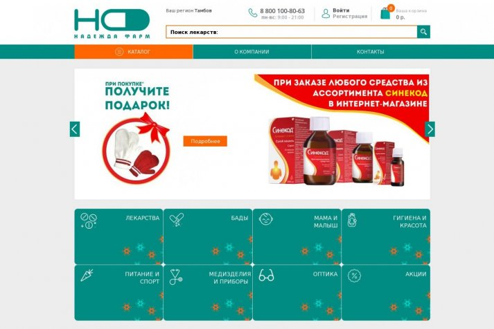 Интернет-cервис поиска лекарств Аптека НФ