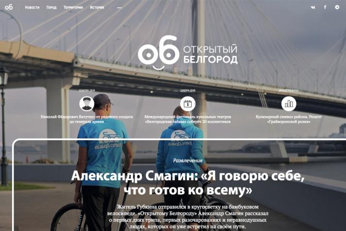 "Портал ""Открытый Белгород"""